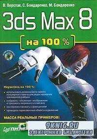 3ds Max 8 на 100%