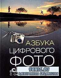 Азбука цифрового фото.