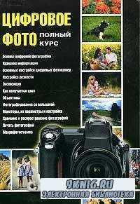 Цифровое фото. Полный курс.