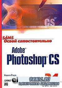 Освой самостоятельно Adobe Photoshop CS за 24 часа.