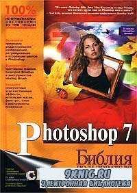 Photoshop 7. Библия пользователя.