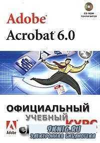 Adobe Acrobat 6.0 Официальный учебный курс.
