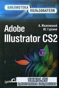 Adobe Illustrator CS2. Библиотека пользователя.