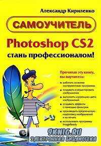 Photoshop CS2 - стань профессионалом!
