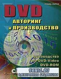DVD: авторинг и производство. Профессиональное руководство по DVD-видео, DVD-ROM, Web-DVD.