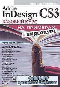 Adobe InDesign CS3. Базовый курс на примерах.