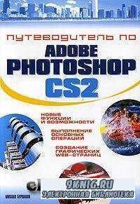 Путеводитель по Adobe Photoshop CS2.