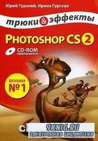Photoshop CS2. Трюки и эффекты.