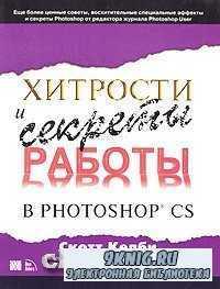 Хитрости и секреты работы в Photoshop CS.