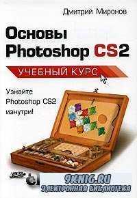 Основы Photoshop CS2. Учебный курс.