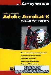 Самоучитель Adobe Acrobat 8. Формат PDF и печать.