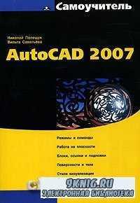 Самоучитель AutoCAD 2007.