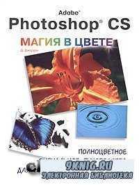 Adobe Photoshop CS. Магия в цвете: полноцветное визуальное руководство для  ...