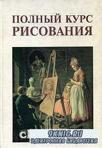 Полный курс рисования (4-ое издание).