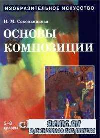 Изобразительное искусство: Основы композиции. 5 - 8 классы. Часть 3.