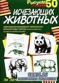 Рисуем 50 исчезающих животных.