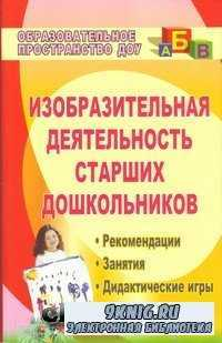 Изобразительная деятельность старших дошкольников: рекомендации, занятия, д ...