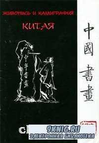 Живопись и каллиграфия Китая.