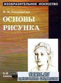 Изобразительное искусство: Основы рисунка. 5 - 8 классы. Часть 1.