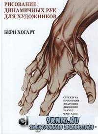 Рисование динамичных рук для художников.