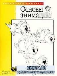 Основы анимации.