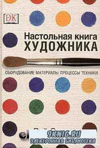 Настольная книга художника. Оборудование, материалы, процессы, техники.