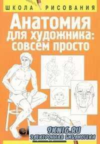 Анатомия для художника. Совсем просто.