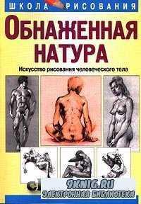 Обнаженная натура. Искусство рисования человеческого тела.