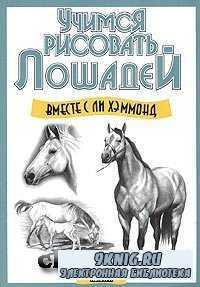 Учимся рисовать лошадей вместе с Ли Хэммонд.
