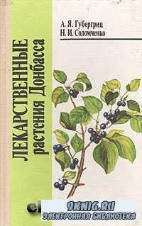 Лекарственные растения Донбасса (4-ое издание).