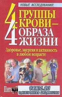 4 группы крови - 4 образа жизни. Здоровье, энергия и активность в любом возрасте.