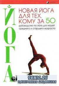 Новая йога для тех, кому за 50: обратите вспять процессы старения. Руководс ...