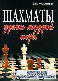 Шахматы. Уроки мудрой игры (2-ое издание).