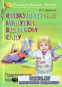 Физкультурные минутки в детском саду. Практическое пособие.