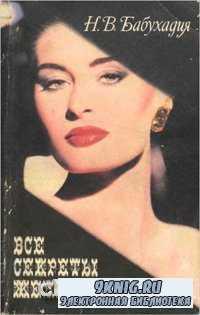 Все секреты женщины (3-е издание).
