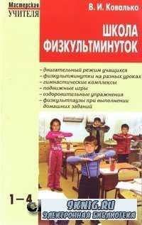 Школа физкультминуток (1—4 классы): Практические разработки физкультминуток, гимнастических комплексов, подвижных игр для младших школьников.