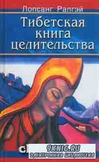 Тибетская книга целительства.