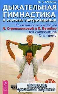 Дыхательная гимнастика в системе натуротерапии. Как использовать методики А ...