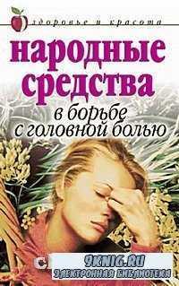 Народные средства в борьбе с головной болью.