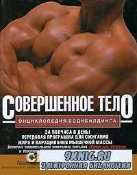 Совершенное тело. Энциклопедия бодибилдинга.
