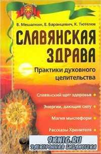 Славянская здрава.