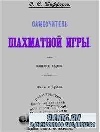 Самоучитель шахматной игры (4-ое издание).
