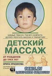 Детский массаж. От рождения до трех лет.