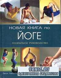 Новая книга по йоге. Поэтапное руководство.