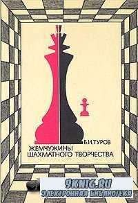 Жемчужины шахматного творчества.