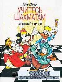 Учитесь шахматам.