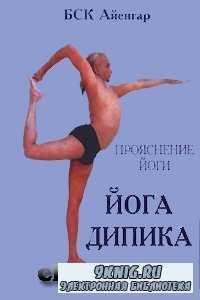 Йога Дипика. Прояснение йоги.