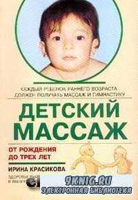 Детский массаж. Массаж и гимнастика для детей от рождения до трех лет.