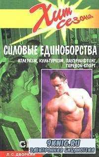 Силовые единоборства. Атлетизм, культуризм, пауэрлифтинг, гиревой спорт.