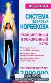 Система здоровья Норбекова. Расширенный и ускоренный курс.